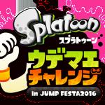 Splatoon甲子園 四国地区終了と今後の展開。