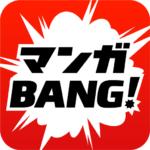 無料でマンガが読めるアプリ マンガBANG!を使ってみた。