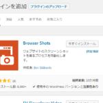 ワードプレスでリンク先のスクショを自動で掲載してくれるプラグイン Browser Shots