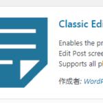 WordPressのエディタを旧式に戻しました。