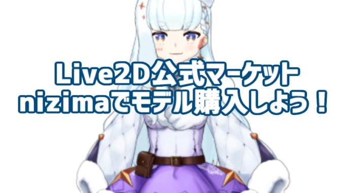 live2d nizima モデル購入