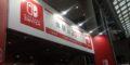 Nintendo Switch 体験会1日目に行ってきたレポ!スプラトゥーン2とか!